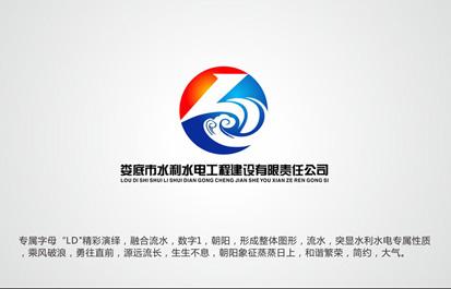 娄底市水利水电公司logo设计