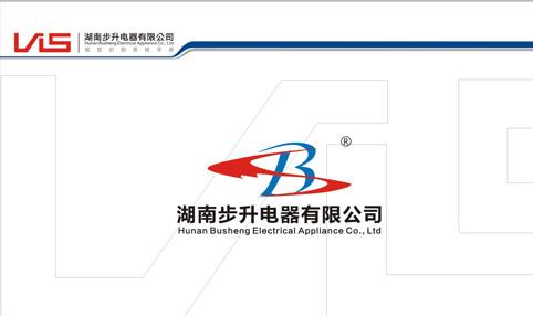 湖南步升电器有限公司VI系统设计